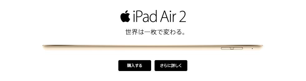 iPad Air2 世界は一枚で変わる。