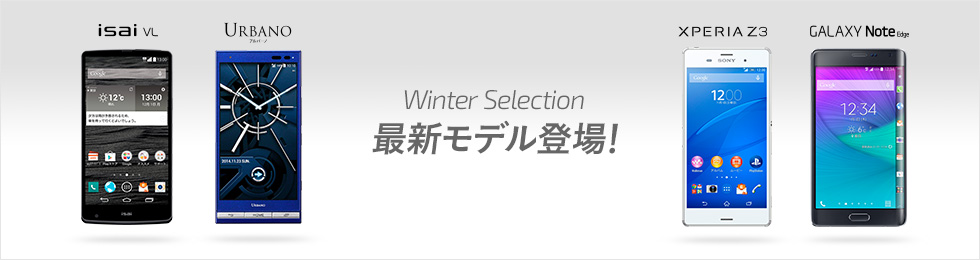 Winter Selection 最新モデル登場!