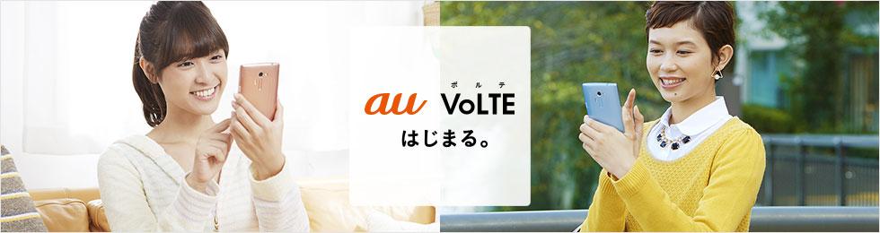 au VoLTE はじまる。